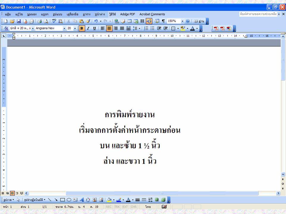  1. กำหนดค่า การจัดตำแหน่ง เลือก กระจายแบบไทย เพื่อให้หน้าหลัง ตรงกัน 2. เลือก แท็บ
