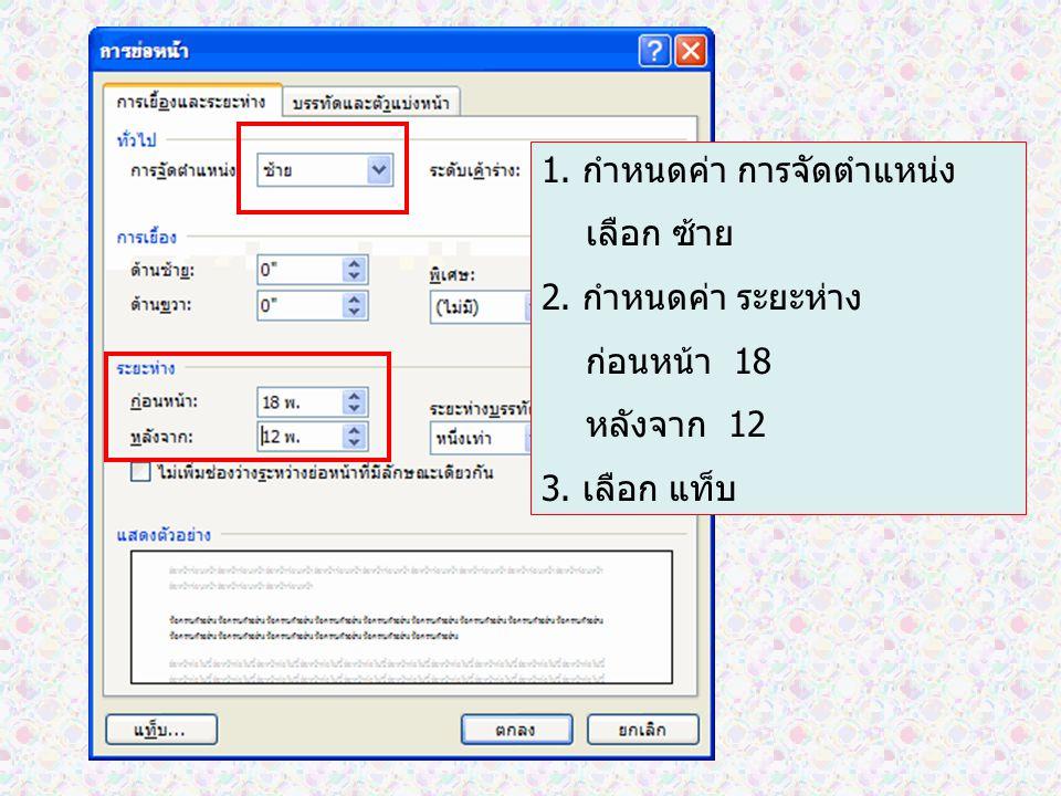 1. กำหนดค่า การจัดตำแหน่ง เลือก ซ้าย 2. กำหนดค่า ระยะห่าง ก่อนหน้า 18 หลังจาก 12 3. เลือก แท็บ