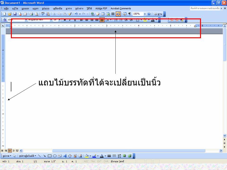 การตั้งค่าหน้ากระดาษ 1. เลือก แฟ้ม 2. เลือก ตั้งค่าหน้ากระดาษ