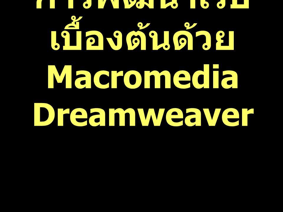 การพัฒนาเว็บ เบื้องต้นด้วย Macromedia Dreamweaver