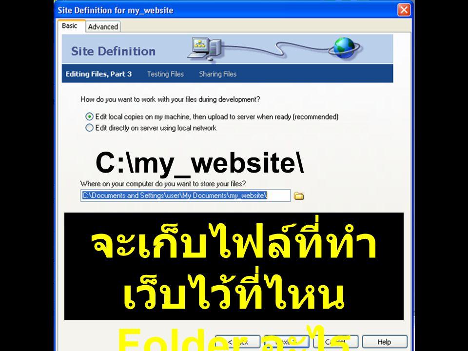 จะเก็บไฟล์ที่ทำ เว็บไว้ที่ไหน Folder อะไร C:\my_website\