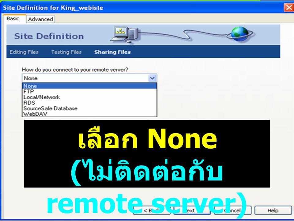 เลือก None ( ไม่ติดต่อกับ remote server)
