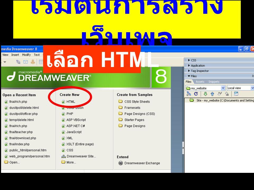 เริ่มต้นการสร้าง เว็บเพจ เลือก HTML