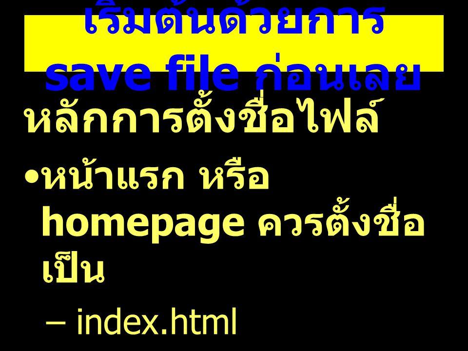 เริ่มต้นด้วยการ save file ก่อนเลย หลักการตั้งชื่อไฟล์ หน้าแรก หรือ homepage ควรตั้งชื่อ เป็น – index.html – home.html – default.html