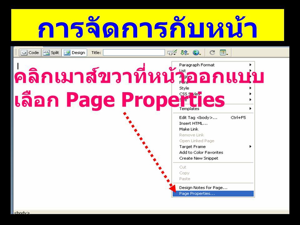 การจัดการกับหน้า (webpage) คลิกเมาส์ขวาที่หน้าออกแบบ เลือก Page Properties