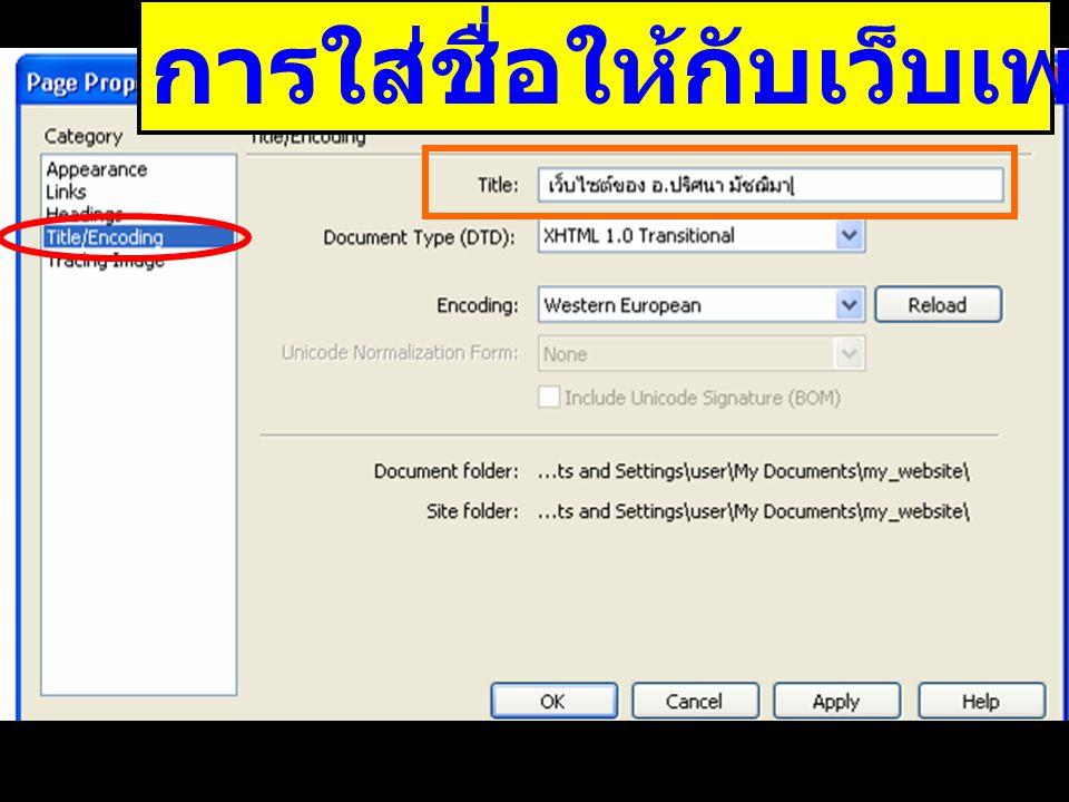 การใส่ชื่อให้กับเว็บเพจ (webpage)