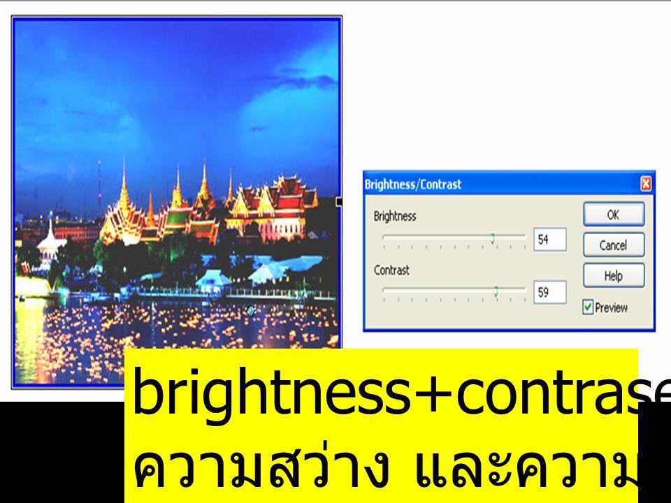 brightness+contrase ความสว่าง และความเข้มของสี