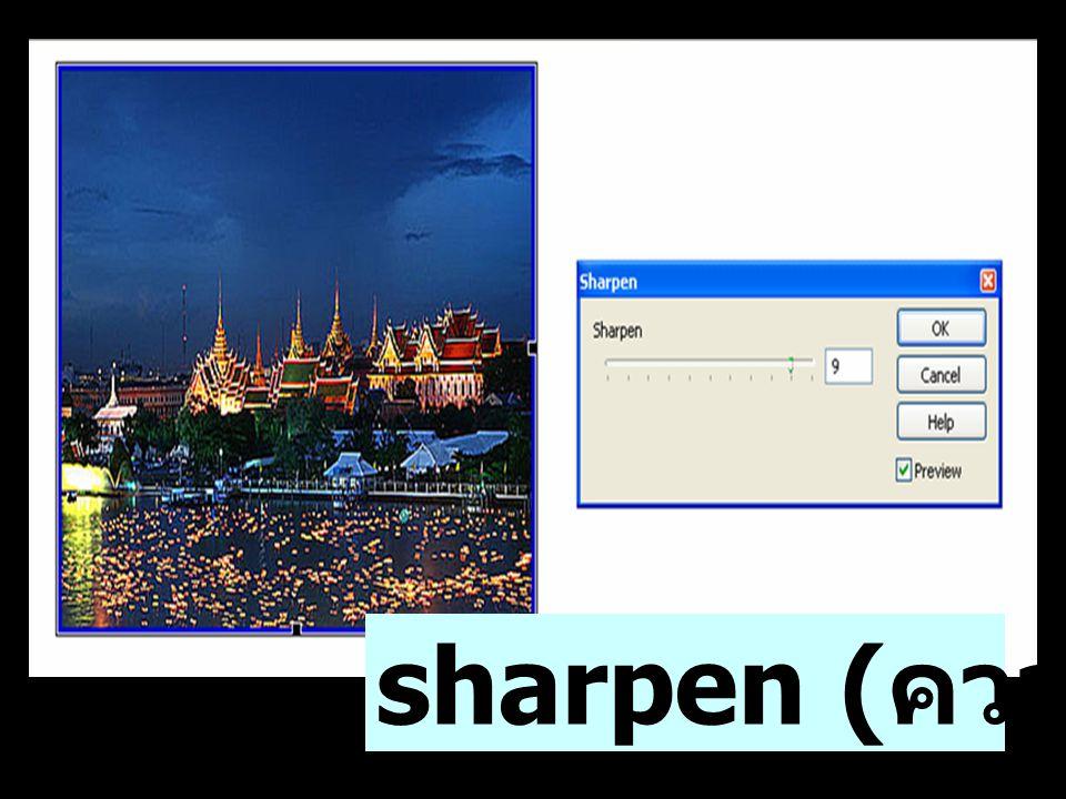 sharpen ( ความคมชัด