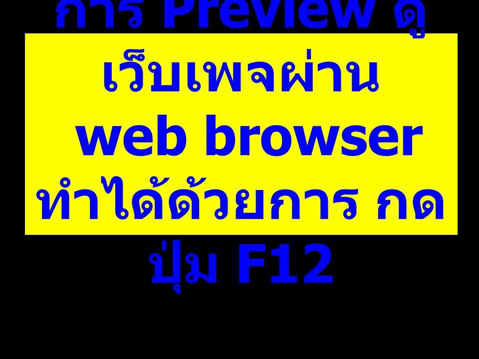 การ Preview ดู เว็บเพจผ่าน web browser ทำได้ด้วยการ กด ปุ่ม F12