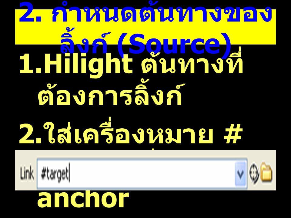2.กำหนดต้นทางของ ลิ้งก์ (Source) 1.Hilight ต้นทางที่ ต้องการลิ้งก์ 2.