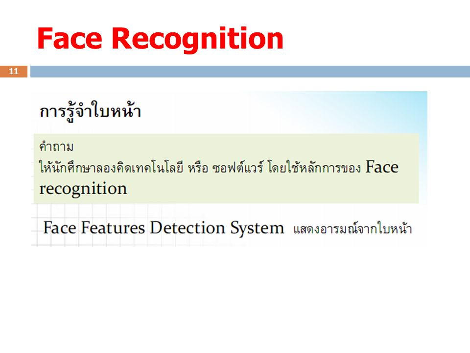 Face Recognition 11