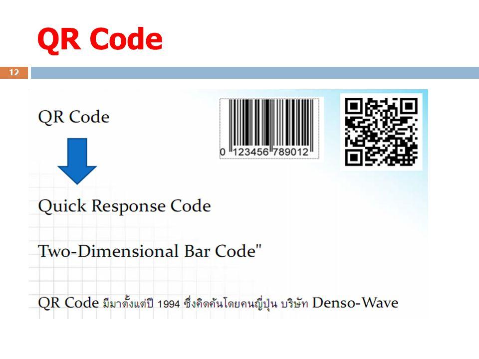 QR Code 12