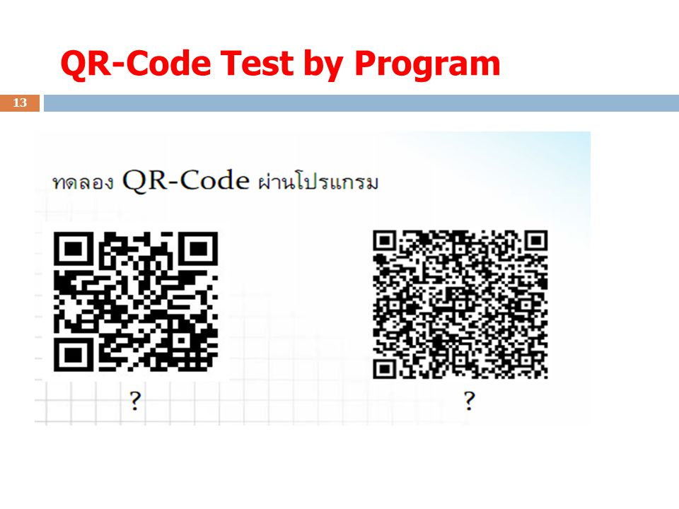 QR-Code Test by Program 13