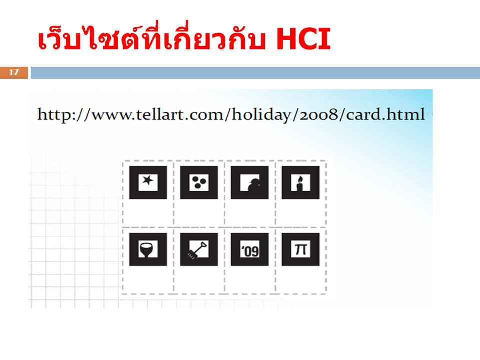 เว็บไซต์ที่เกี่ยวกับ HCI 17