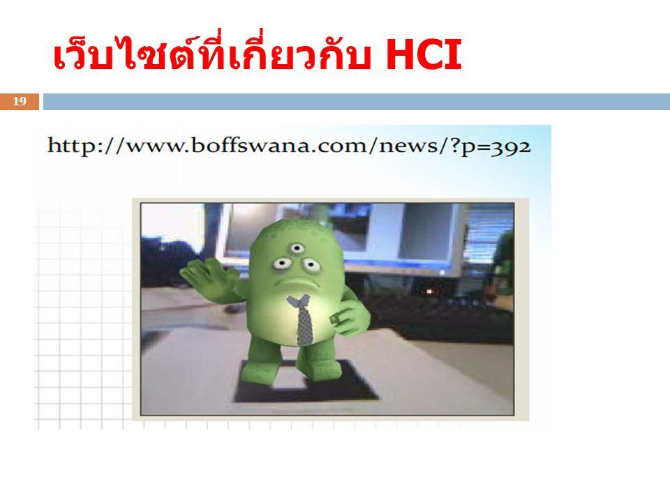 19 เว็บไซต์ที่เกี่ยวกับ HCI