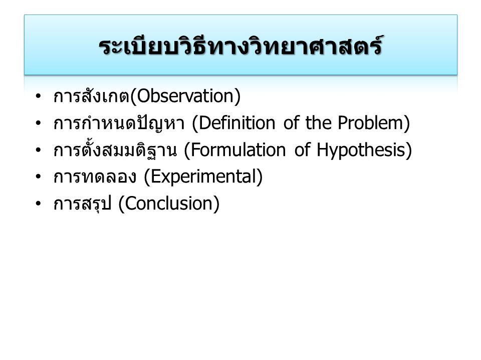 การสังเกต(Observation) การกำหนดปัญหา (Definition of the Problem) การตั้งสมมติฐาน (Formulation of Hypothesis) การทดลอง (Experimental) การสรุป (Conclusi