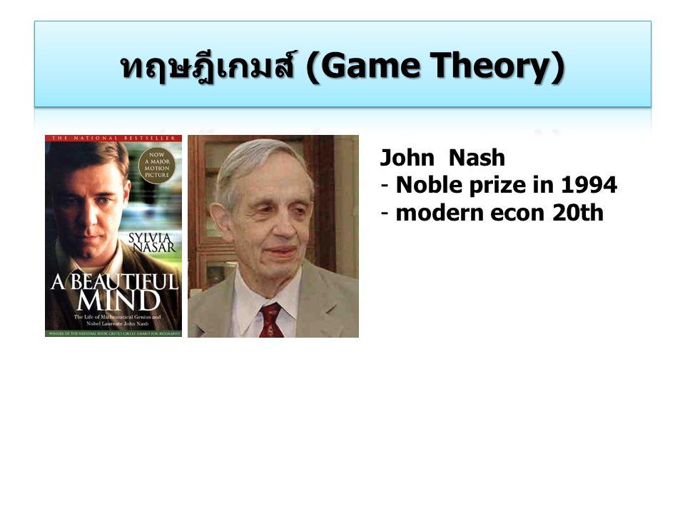 John Nash - Noble prize in 1994 - modern econ 20th