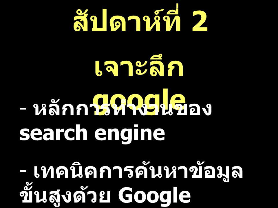 สัปดาห์ที่ 2 เจาะลึก google - หลักการทำงานของ search engine - เทคนิคการค้นหาข้อมูล ขั้นสูงด้วย Google