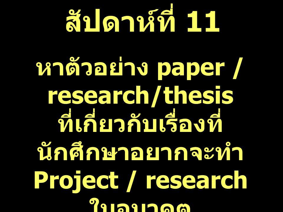 สัปดาห์ที่ 11 หาตัวอย่าง paper / research/thesis ที่เกี่ยวกับเรื่องที่ นักศึกษาอยากจะทำ Project / research ในอนาคต