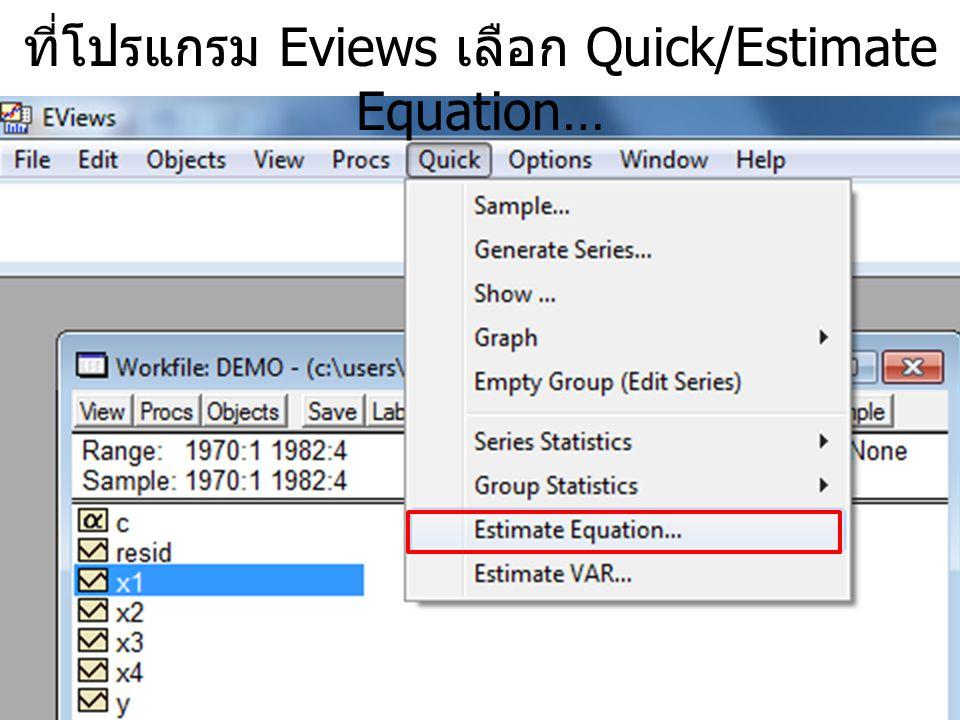 ที่โปรแกรม Eviews เลือก Quick/Estimate Equation…