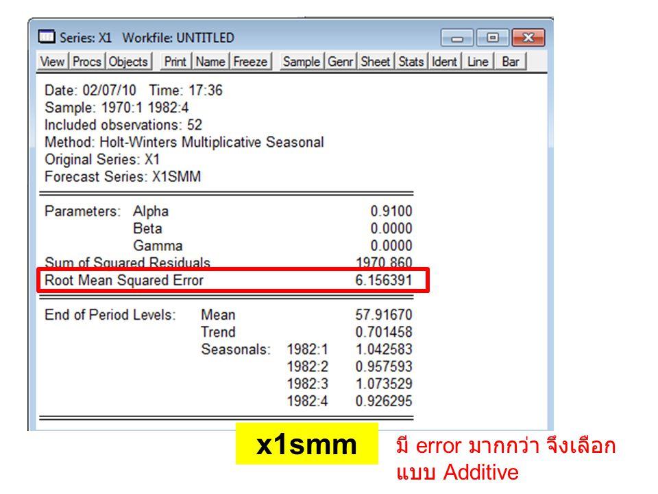x1smm มี error มากกว่า จึงเลือก แบบ Additive