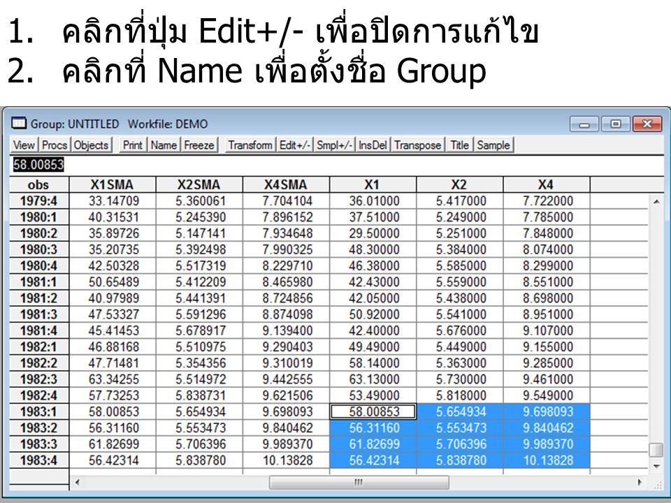 1. คลิกที่ปุ่ม Edit+/- เพื่อปิดการแก้ไข 2. คลิกที่ Name เพื่อตั้งชื่อ Group