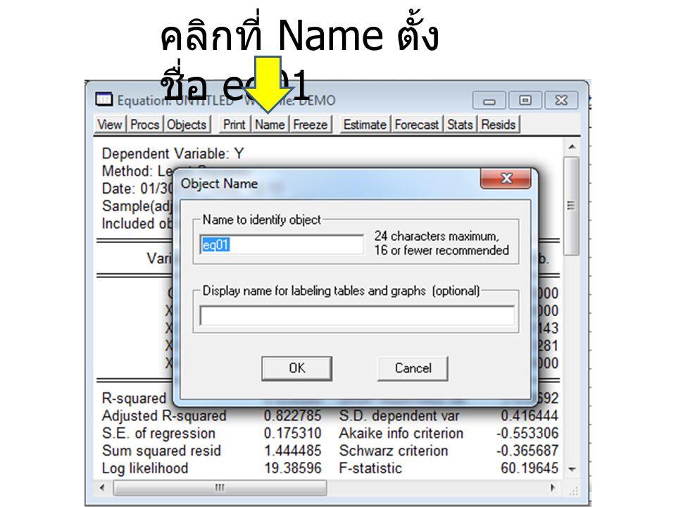 คลิกที่ Name ตั้ง ชื่อ eq01