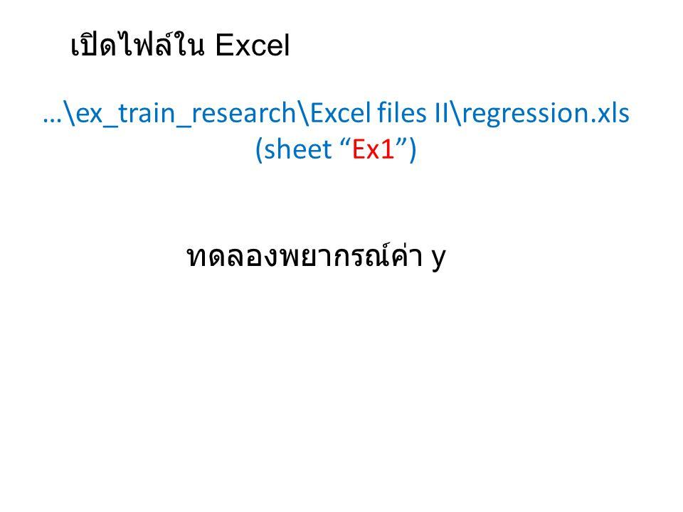 "…\ex_train_research\Excel files II\regression.xls (sheet ""Ex1"") เปิดไฟล์ใน Excel ทดลองพยากรณ์ค่า y"