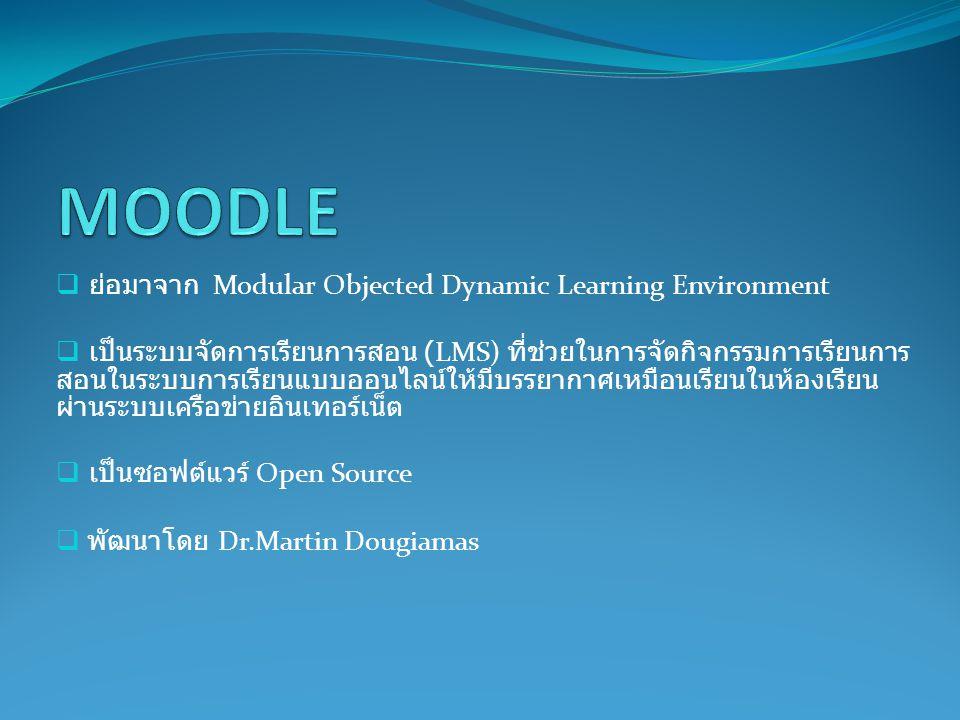  ย่อมาจาก Modular Objected Dynamic Learning Environment  เป็นระบบจัดการเรียนการสอน (LMS) ที่ช่วยในการจัดกิจกรรมการเรียนการ สอนในระบบการเรียนแบบออนไล