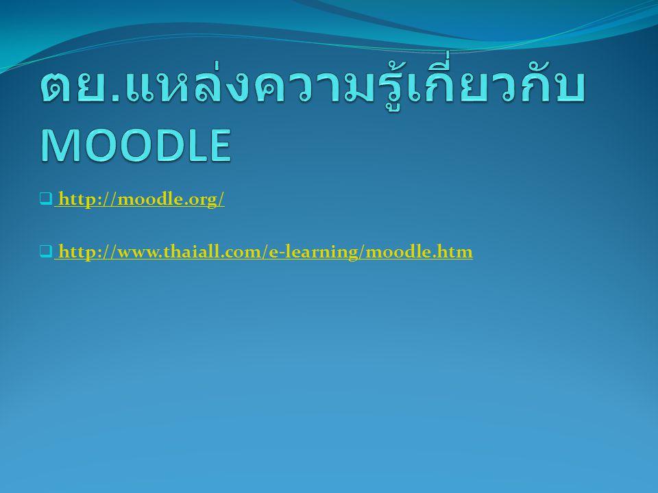  http://moodle.org/ http://moodle.org/  http://www.thaiall.com/e-learning/moodle.htm http://www.thaiall.com/e-learning/moodle.htm