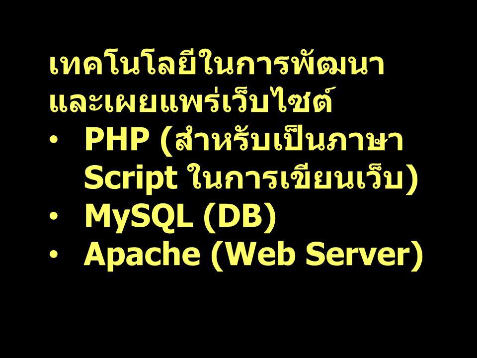 เทคโนโลยีในการพัฒนา และเผยแพร่เว็บไซต์ PHP ( สำหรับเป็นภาษา Script ในการเขียนเว็บ ) MySQL (DB) Apache (Web Server)
