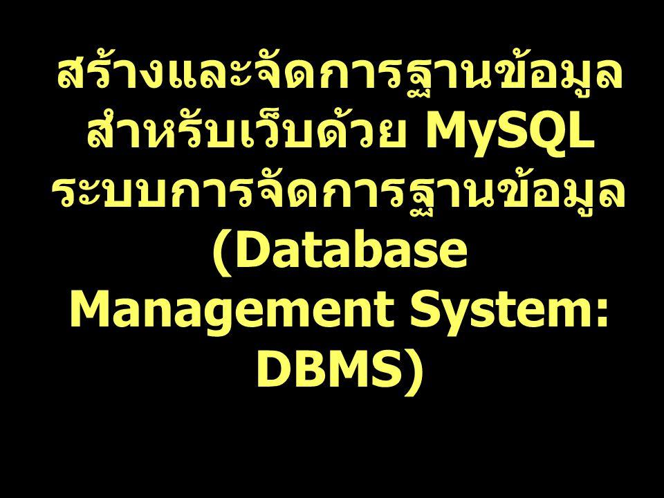 สร้างและจัดการฐานข้อมูล สำหรับเว็บด้วย MySQL ระบบการจัดการฐานข้อมูล (Database Management System: DBMS)