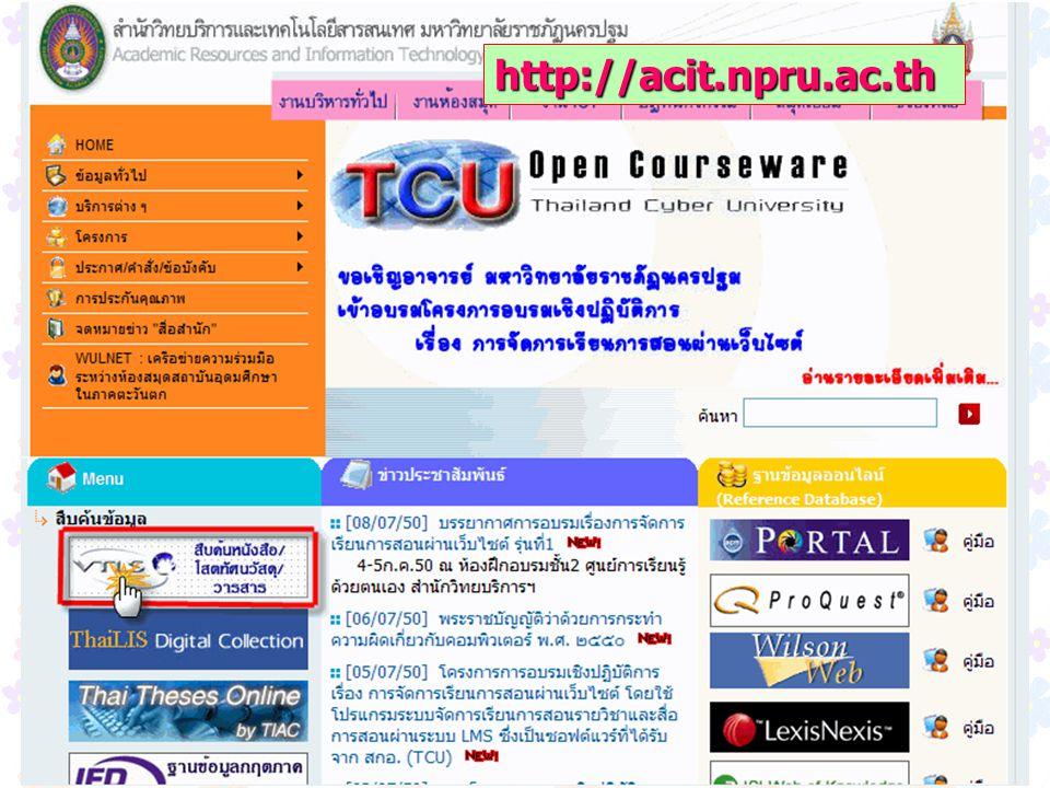 ผู้ใช้บริการสามารถใช้ Menu การสืบค้น เป็นภาษาไทย หรือ ภาษาอังกฤษก็ได้ ในที่นี้เพื่อความสะดวกจะใช้ Menu ภาษาไทย ในการอธิบาย