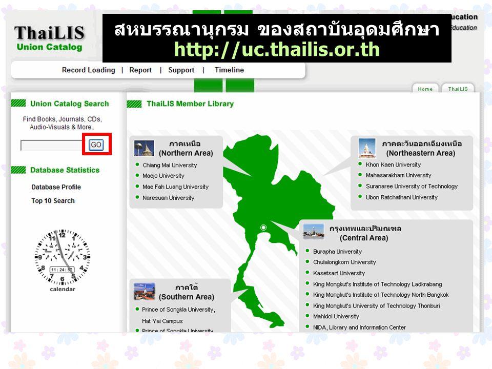 สหบรรณานุกรม ของสถาบันอุดมศึกษา http://uc.thailis.or.th