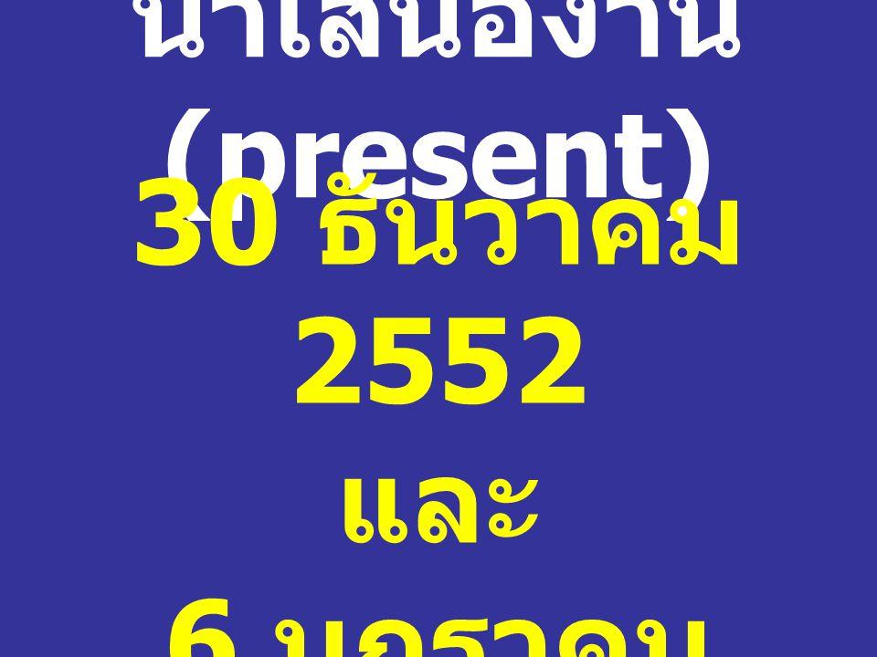 นำเสนองาน (present) 30 ธันวาคม 2552 และ 6 มกราคม 2553