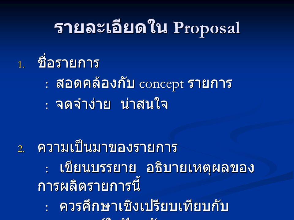 รายละเอียดใน Proposal 1. ชื่อรายการ : สอดคล้องกับ concept รายการ : สอดคล้องกับ concept รายการ : จดจำง่าย น่าสนใจ : จดจำง่าย น่าสนใจ 2. ความเป็นมาของรา