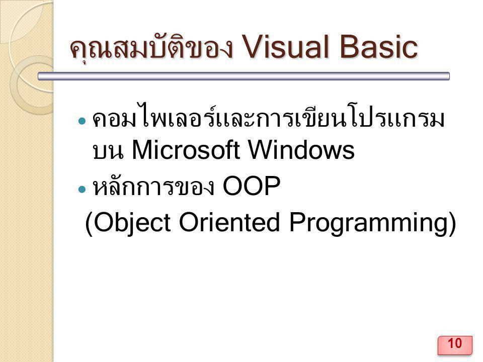 คุณสมบัติของ Visual Basic  คอมไพเลอร์และการเขียนโปรแกรม บน Microsoft Windows  หลักการของ OOP (Object Oriented Programming) 10