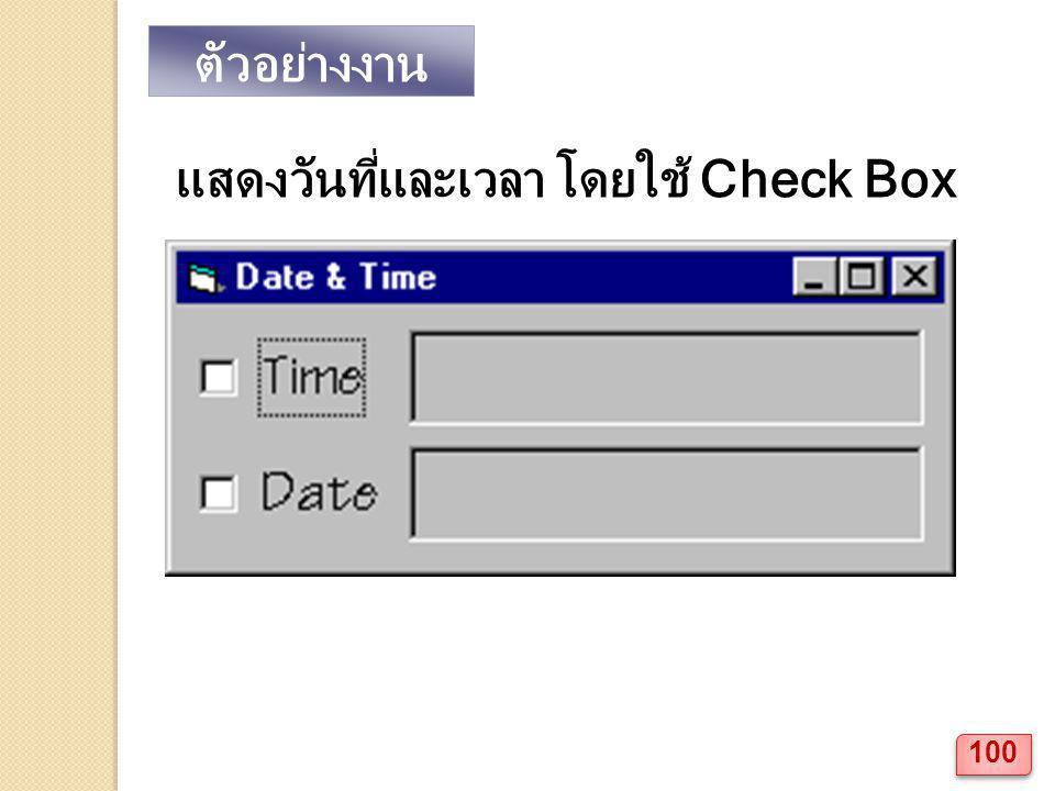 ตัวอย่างงาน แสดงวันที่และเวลา โดยใช้ Check Box 100