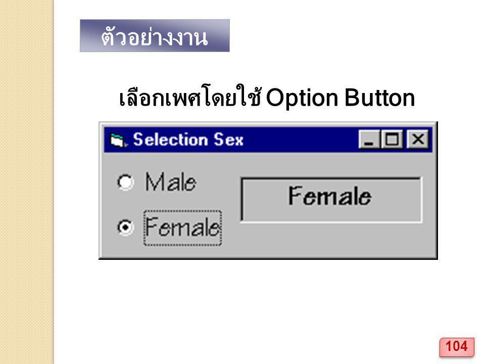 ตัวอย่างงาน เลือกเพศโดยใช้ Option Button 104