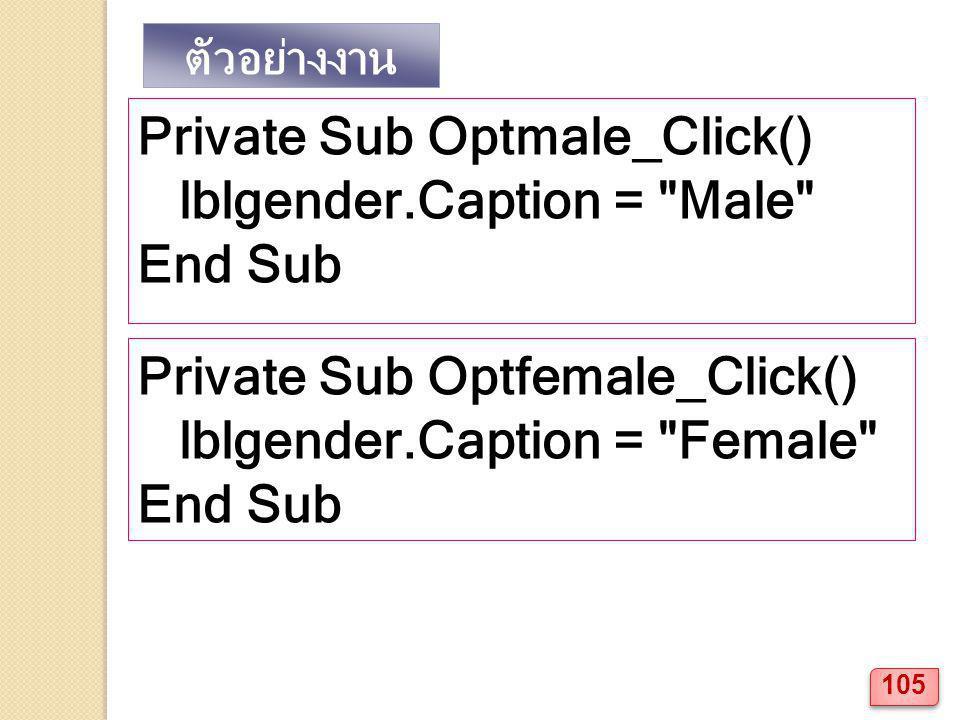 ตัวอย่างงาน Private Sub Optmale_Click() lblgender.Caption = Male End Sub Private Sub Optfemale_Click() lblgender.Caption = Female End Sub 105