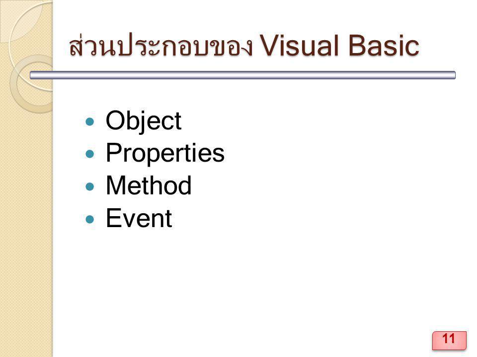 ส่วนประกอบของ Visual Basic Object Properties Method Event 11
