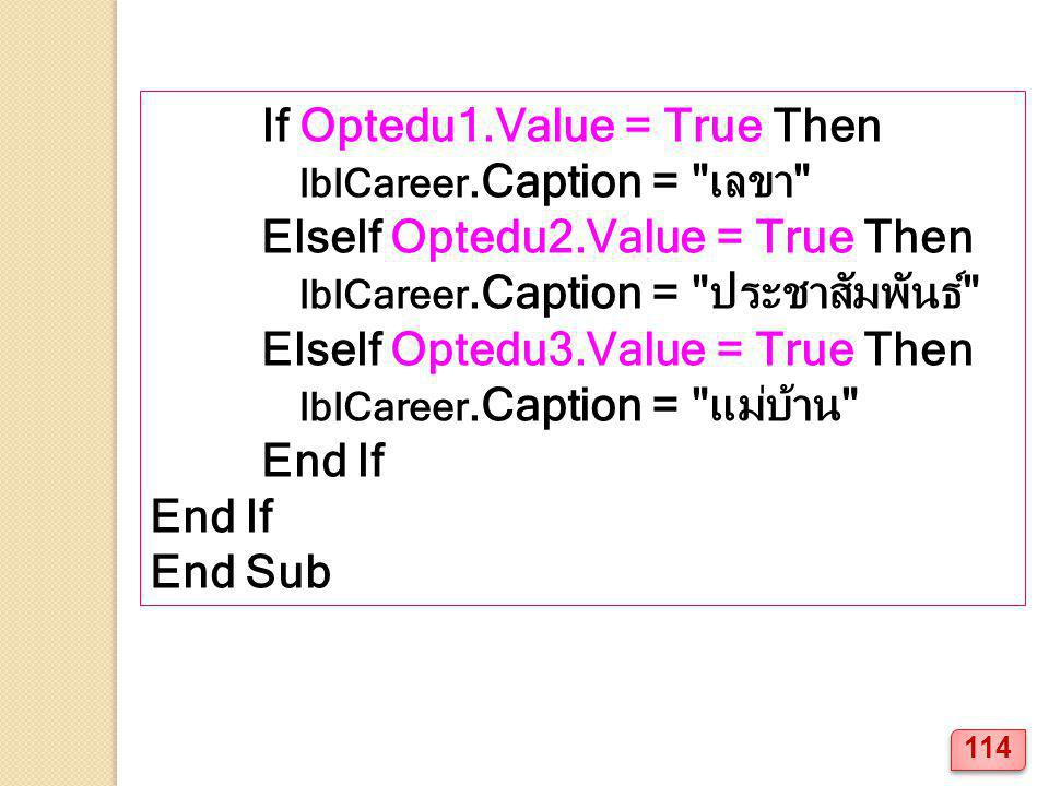If Optedu1.Value = True Then lblCareer.Caption =
