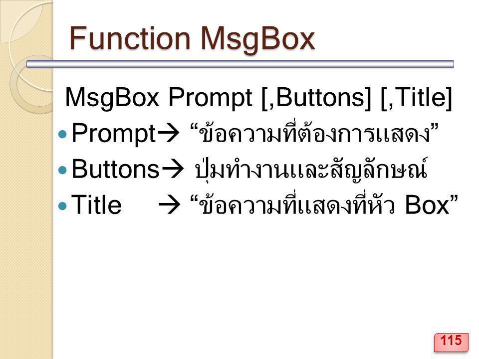 "Function MsgBox MsgBox Prompt [,Buttons] [,Title] Prompt  ""ข้อความที่ต้องการแสดง"" Buttons  ปุ่มทำงานและสัญลักษณ์ Title  ""ข้อความที่แสดงที่หัว Box"""