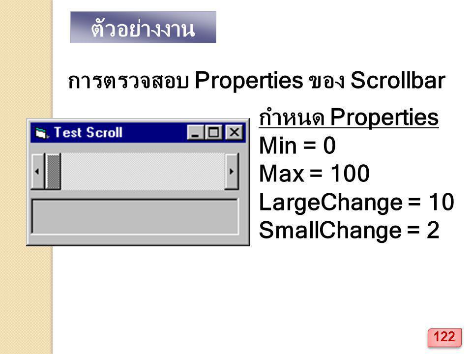 ตัวอย่างงาน การตรวจสอบ Properties ของ Scrollbar กำหนด Properties Min = 0 Max = 100 LargeChange = 10 SmallChange = 2 122