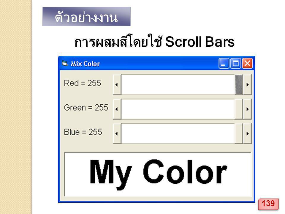 ตัวอย่างงาน การผสมสีโดยใช้ Scroll Bars 139