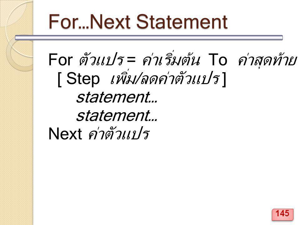 For…Next Statement For ตัวแปร = ค่าเริ่มต้น To ค่าสุดท้าย [ Step เพิ่ม/ลดค่าตัวแปร ] statement… Next ค่าตัวแปร 145