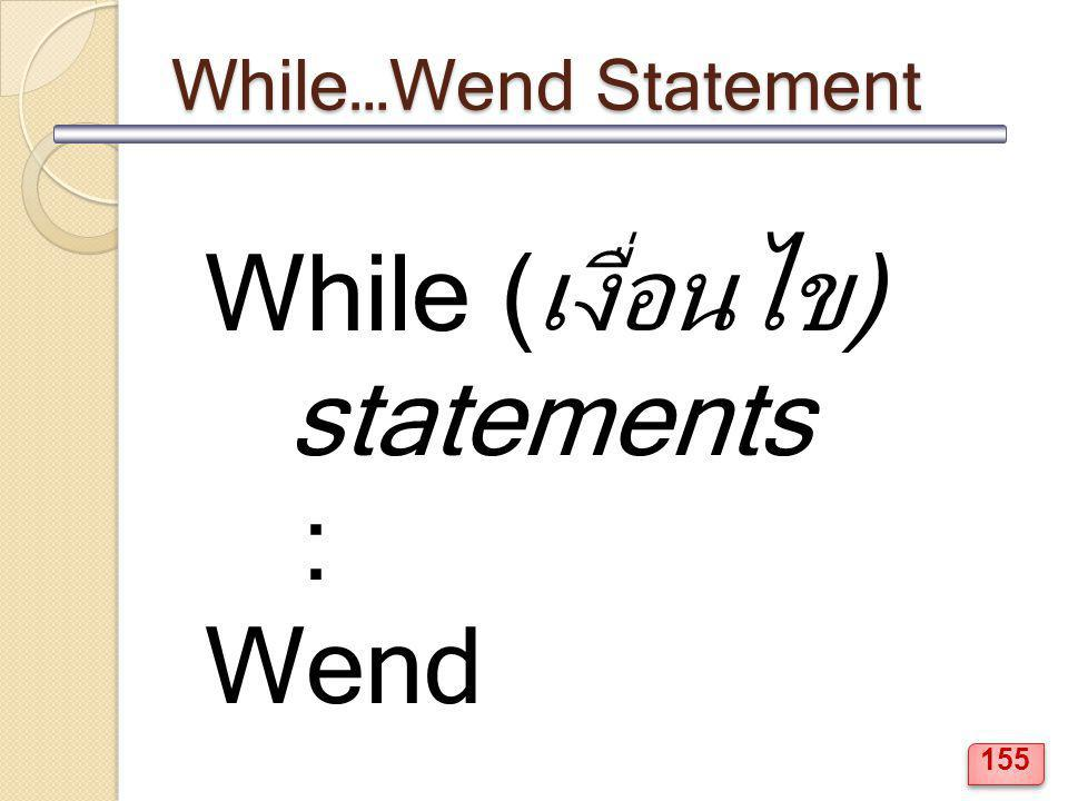 While…Wend Statement While (เงื่อนไข) statements : Wend 155