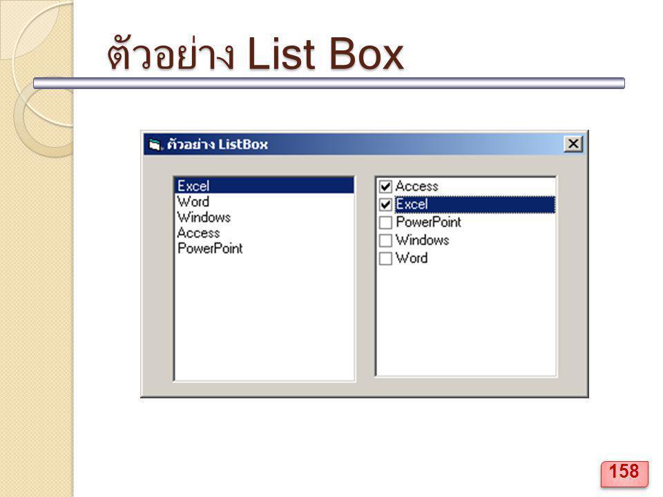 ตัวอย่าง List Box 158