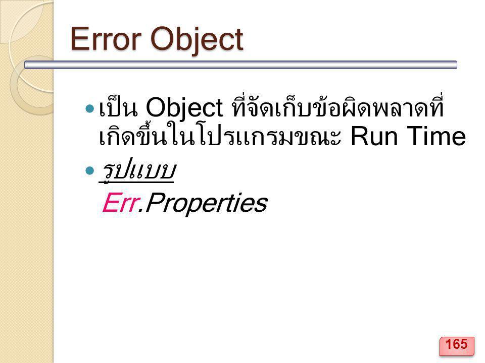 Error Object เป็น Object ที่จัดเก็บข้อผิดพลาดที่ เกิดขึ้นในโปรแกรมขณะ Run Time รูปแบบ Err.Properties 165