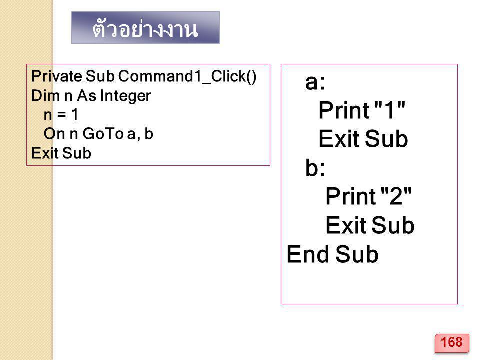 ตัวอย่างงาน Private Sub Command1_Click() Dim n As Integer n = 1 On n GoTo a, b Exit Sub a: Print